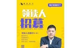 樊登读书全北京服务中心联动~领读人(合作场地)招募说明会(不退费)