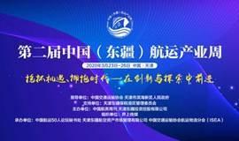 第二届中国(东疆)航运产业周