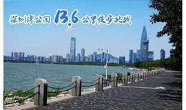 深圳湾公园2020迎新徒步挑战,智能运动手表蓝牙耳机等你赢