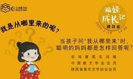 《福娃成长记》读书会   美女作家宋鸿雁和年轻爸爸妈妈共同分享:福娃如何快乐成长