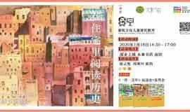 1月18日童筑文化 X 本来书店 《一住一万年》新书签售会
