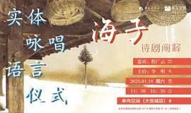 程广云:实体.语言.咏唱.仪式 | 海子诗剧阐释