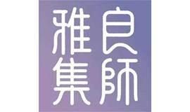 创意飞扬 良师雅集青岛分院揭牌仪式暨绿地·澜玥汇驿站授牌仪式