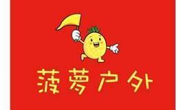 春节2日|菠萝户外•打树花|圈粉上亿人的打树花,这个春节一定要看一次