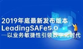 Leading SAFe5.0—以业务敏捷性引领数字化时代