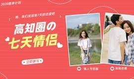 【广州活动】情人节cp5.0互选配对,我们来谈场7天的恋爱吧