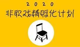 2020力剧场戏精线上孵化工作坊