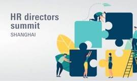 第五屆HRD上海高峰會議-助力企業降本增收、組織升級
