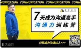 樊登读书沟通力训练营