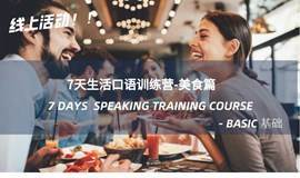 【Spicy English】7日生活口语训练美食篇-外教线上