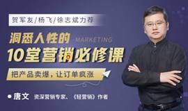吴晓波、罗振宇推荐10堂洞悉人性的营销必修课:把产品卖爆、让订单疯涨