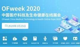 OFweek 2020中国医疗科技及生命健康在线展会