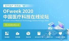 2020中国医疗科技在线论坛