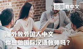 【线上分享】发展第二副业,海外教歪果仁中文,你想当国际汉语教师吗?