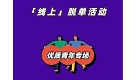 【线上】脱单活动|优质青年专场「名校&海归为主」#优化版#2月19日|没有一个春天不会到来,爱情也一样