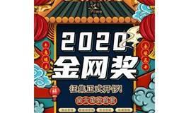 2020年金网奖案例征集活动开锣了