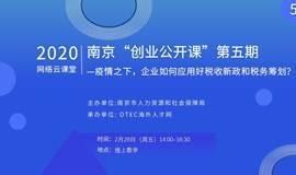 【南京网络云课堂】疫情之下,企业如何应用好税收新政和税务筹划?
