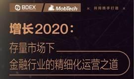 研讨 | 直播:增长2020:存量市场下,金融行业的精细化运营之道交流沙龙