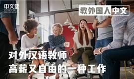 【线上分享】对外汉语老师,高薪又自由,在家也能工作!