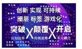 【线上交流】YC666---创客创业交流会