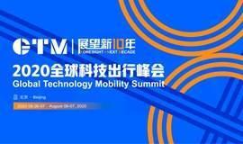 2020全球科技出行峰会—GTM2020