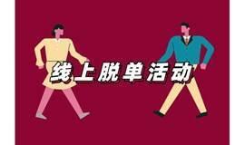 周五【线上】脱单活动|优质青年专场「名校&海归为主」#优化版#2月28日|愿有人跨过人山人海去见你