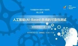 TiD系列线上沙龙 | 人工智能(AI-Based)系统的可靠性测试
