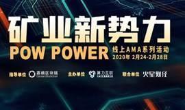 POW矿业新势力AMA系列活动