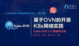 Kube-OVN 1.0 网络研讨会