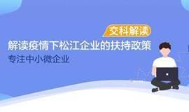 复产复工:如何在松江寻找环境优的办公场地?