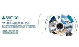 第十五届先进复合材料制品、原材料、工装及工程应用展览会