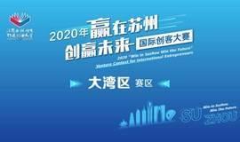 """2020年""""创赢未来·赢在苏州""""创客大赛 (大湾区赛区)报名啦!!!"""