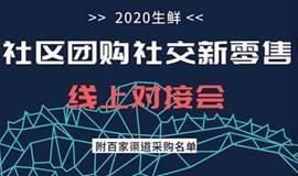 2020生鲜社区团购线上对接会(第二期)附百家团购采购名单