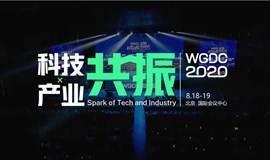 WGDC2020-科技與產業的共振