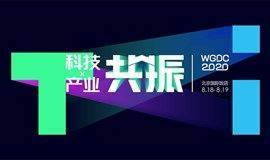 WGDC2020-科技与产业的共振