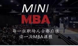 MINI MBA | 培养未来的管理精英,平台化时代的超越者