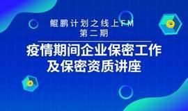 鲲鹏计划之线上FM——疫情期间企业保密工作及保密资质讲座