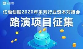 亿融创服2020年系列行业资本对接会路演项目征集