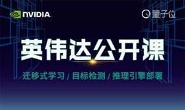 英伟达公开课 | 图像及视频处理-人工智能系列课程(免费报名)