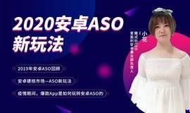2020安卓ASO新玩法