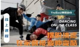 快来,领取你的快乐秘方,足不出户在家就能玩的运动!——TheSoul舞蹈站点