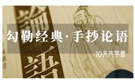 勾勒经典·手抄论语 ——10天共学营