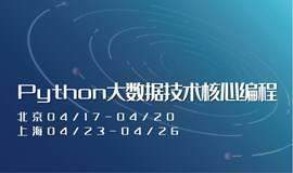 上海4月Python大数据技术核心编程