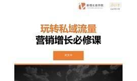 【线上视频课程】裂变式营销