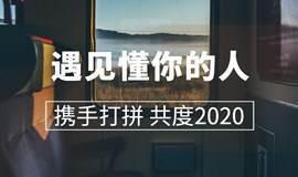 【书影邂逅】线上同城交友会:找个欣赏你的人共度2020