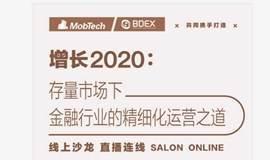 增长2020:存量市场下,金融行业的精细化运营之道