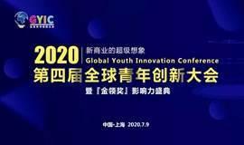 第四届全球青年创新大会暨金领奖影响力盛典