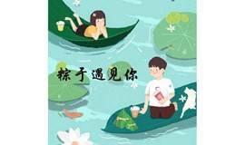 """广州单身交友之""""粽""""于遇见你【品粽子/绣香囊】"""