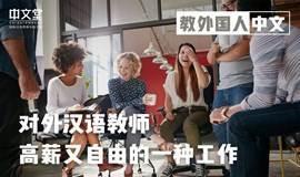 【線上分享】對外漢語老師,高薪又自由,在家也能工作!
