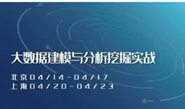 上海4月大数据建模与分析挖掘应用
